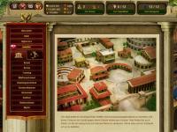 capture du jeu : Gladiatus_5